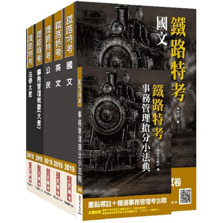 【2019鐵定考上版】鐵路佐級[事務管理]套書(贈事務管理搶分小法典)