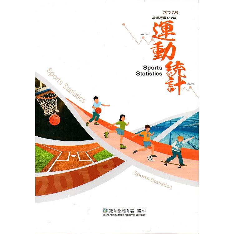 中華民國107年運動統計(附光碟)
