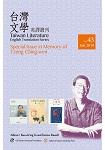 台灣文學英譯叢刊(No. 43):鄭清文紀念專輯