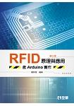 RFID原理與應用-含Arduino實作(第三版)