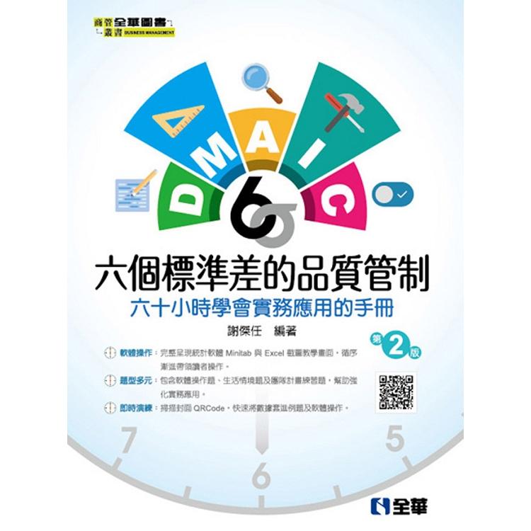 六個標準差的品質管制-六十小時學會實務應用的手冊(第二版)