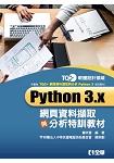 TQC+ Python 3.x網頁資料擷取與分析特訓教材
