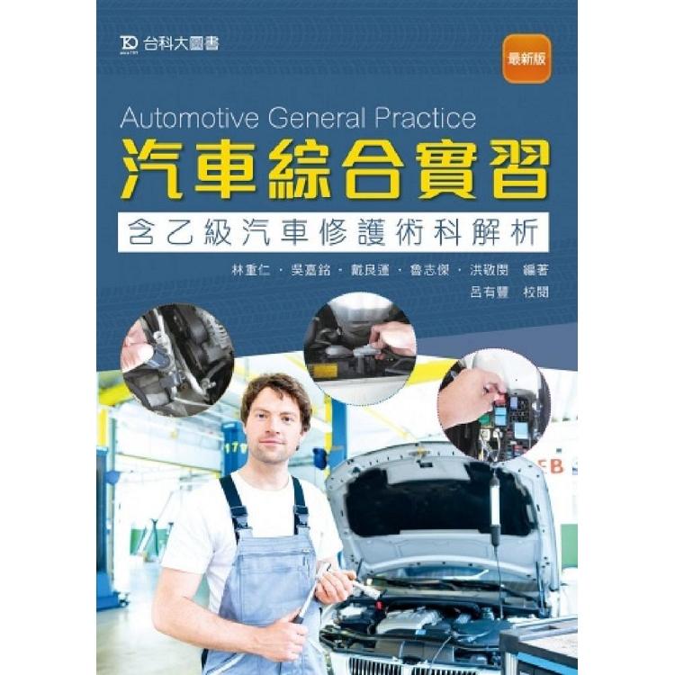 汽車綜合實習(含乙級汽車修護術科解析)-最新版
