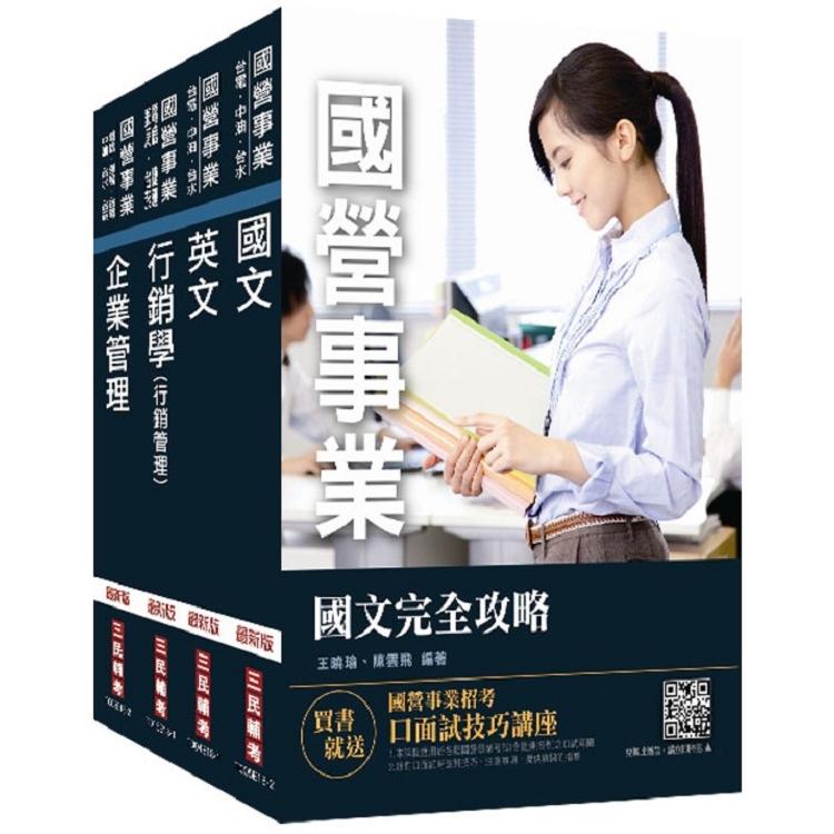 2019年台灣菸酒從業評價職位人員[訪銷]套書★重點彙整,考科試題收錄,命題趨勢全盤掌握
