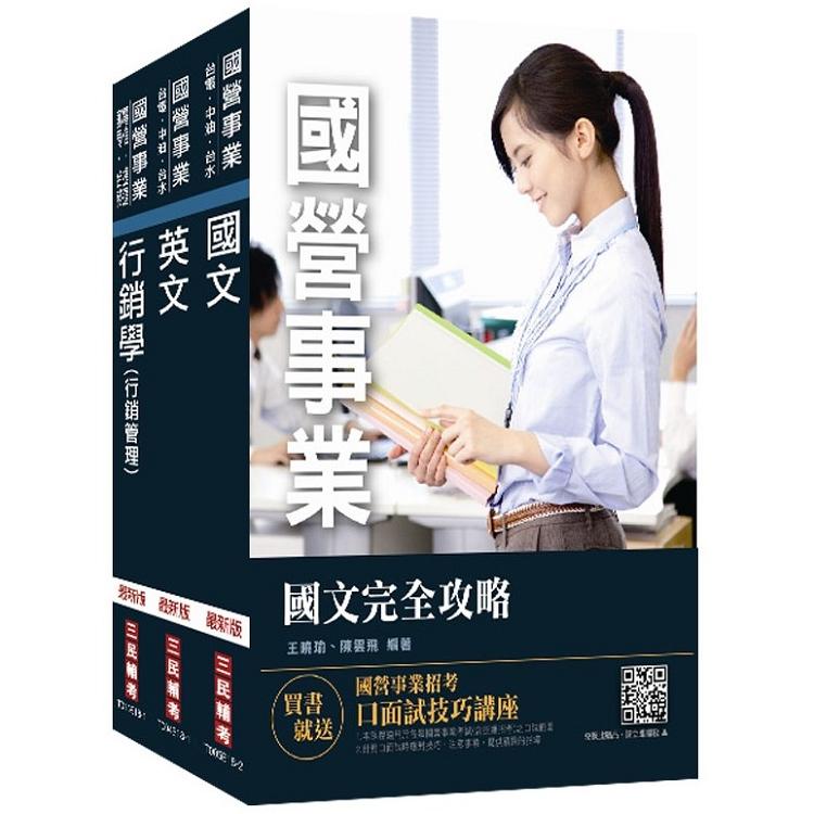 2019年台灣菸酒從業評價職位人員[營業]套書★重點彙整,考科試題收錄,命題趨勢全盤掌握