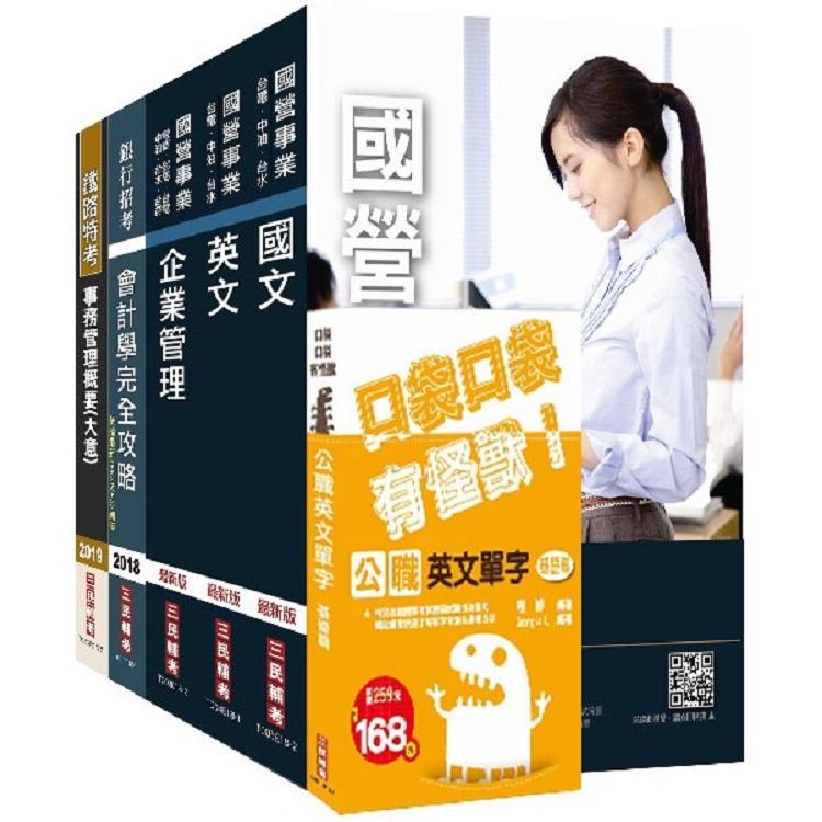 2019年台灣菸酒從業評價職位人員[事務管理]套書★重點彙整,考科試題收錄