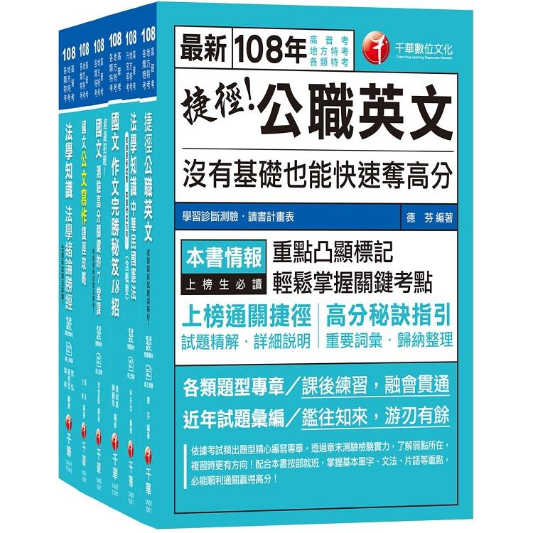 108年《共同科目》高普考/地方三四等套書