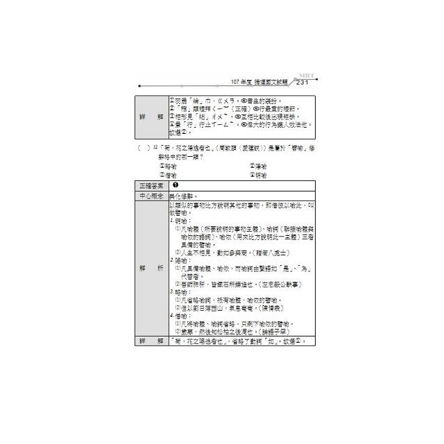 捷運-國文試題全解-捷運考試(保成)