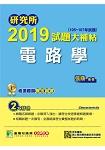 研究所2019試題大補帖【電路學】(105~107年試題)