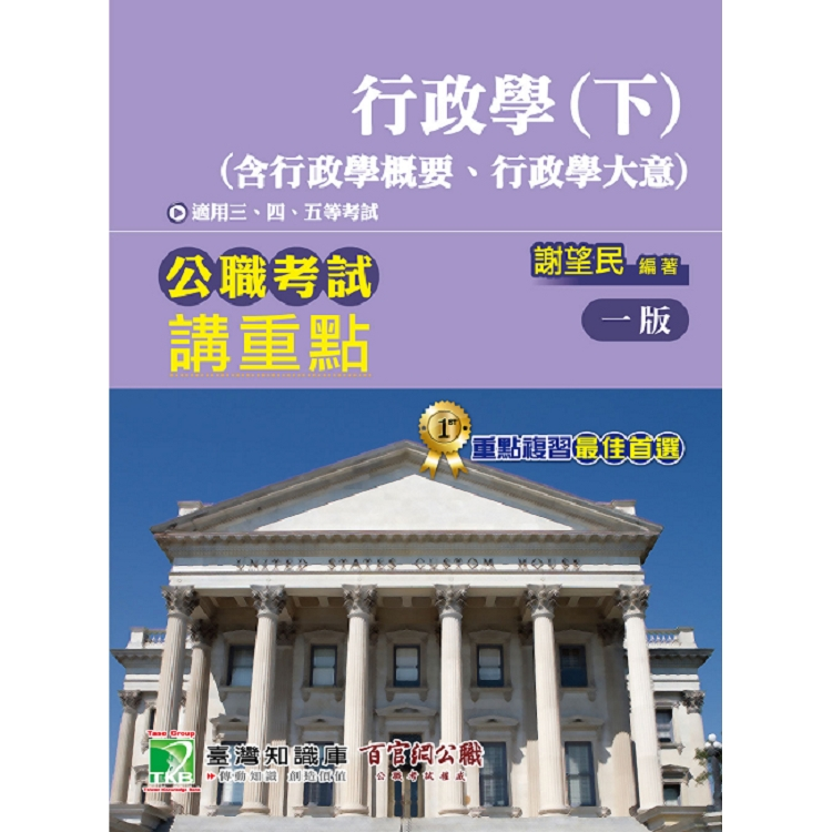 公職考試講重點【行政學(下)】(含行政學概要、行政學大意)