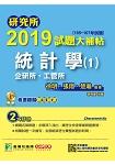 研究所2019試題大補帖【統計學(1)企研所、工管所】(105~107年試題)