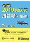研究所2019試題大補帖【統計學(2)財金所】(105~107年試題)