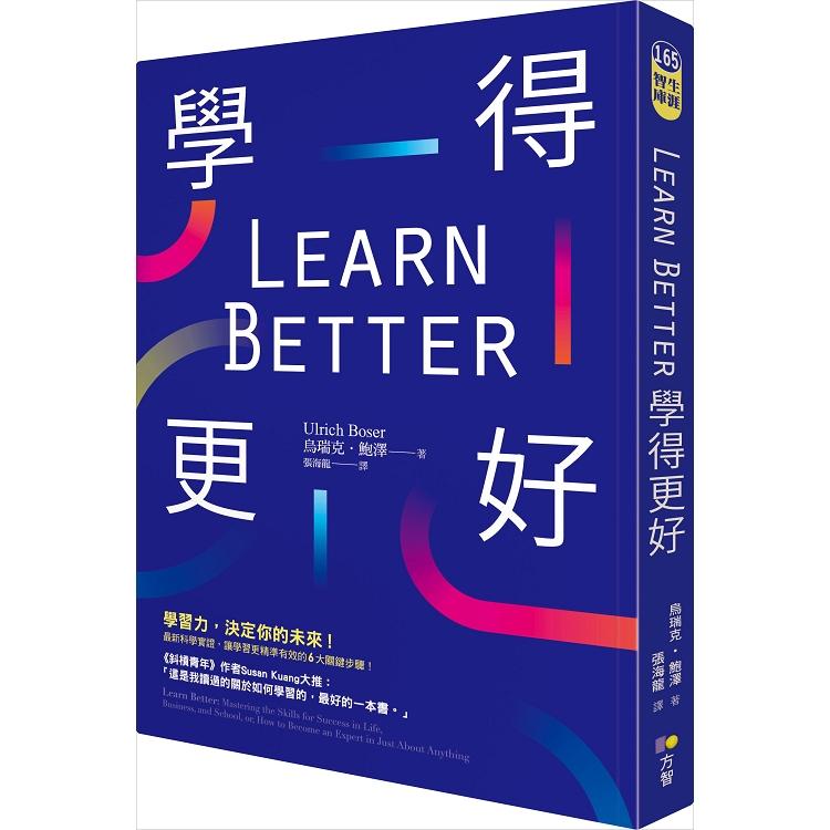 Learn Better學得更好