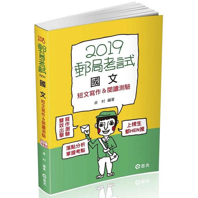 國文--短文寫作&閱讀測驗(郵局考試(內勤)考試適用)