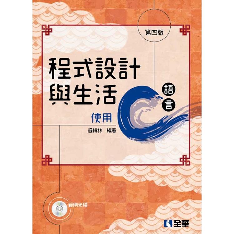 程式設計與生活-使用C語言(第四版)(附範例光碟)