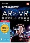 輕課程 製作專屬你的AR擴增實境與VR虛擬實境-最新版(第二版)
