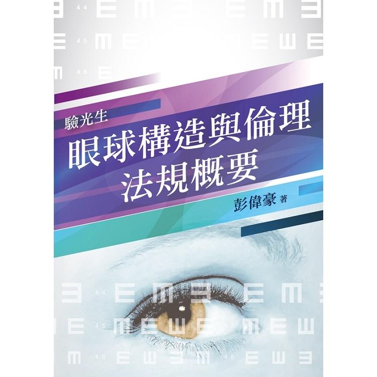 2019年眼球構造與倫理法規概要(重點整理+模擬試題+歷屆試題)(普考、特考驗光生適用)