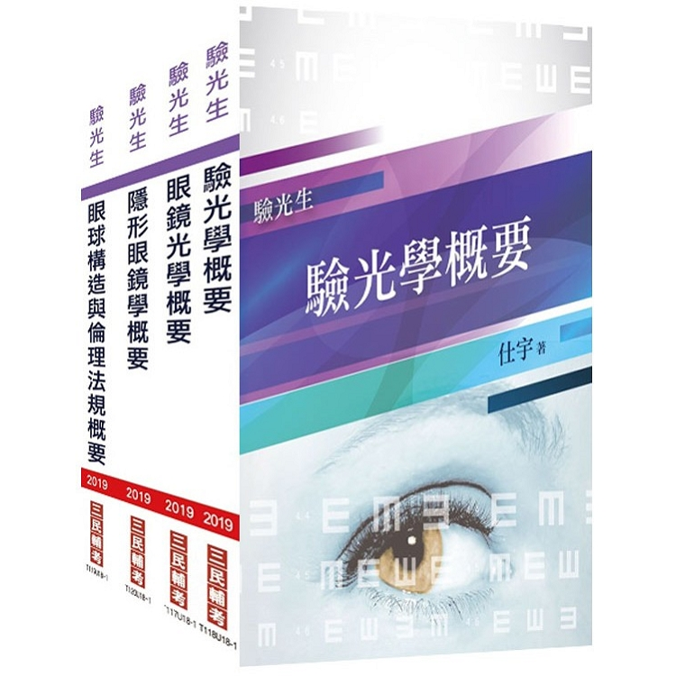 2019年驗光人員(驗光生)套書(重點整理+模擬試題+歷屆試題)(普考、特考驗光生適用)