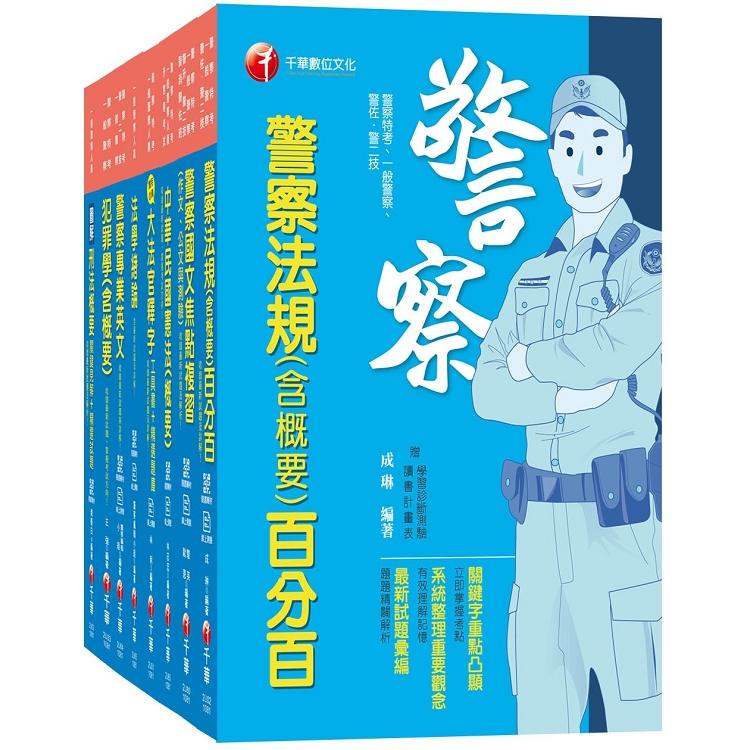 108年【行政警察人員_四等】一般警察特考套書