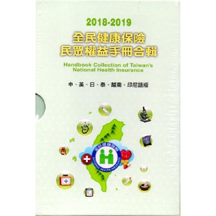 2018-2019 全民健康保險民眾權益手冊合輯 (中文、英文、日文、泰文、越南文、印尼文)盒裝