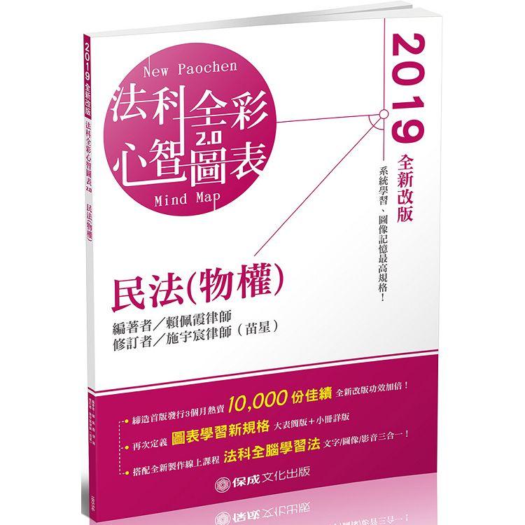 民法(物權)-全彩心智圖表-2019律師.司法特考.高普特考(保成)