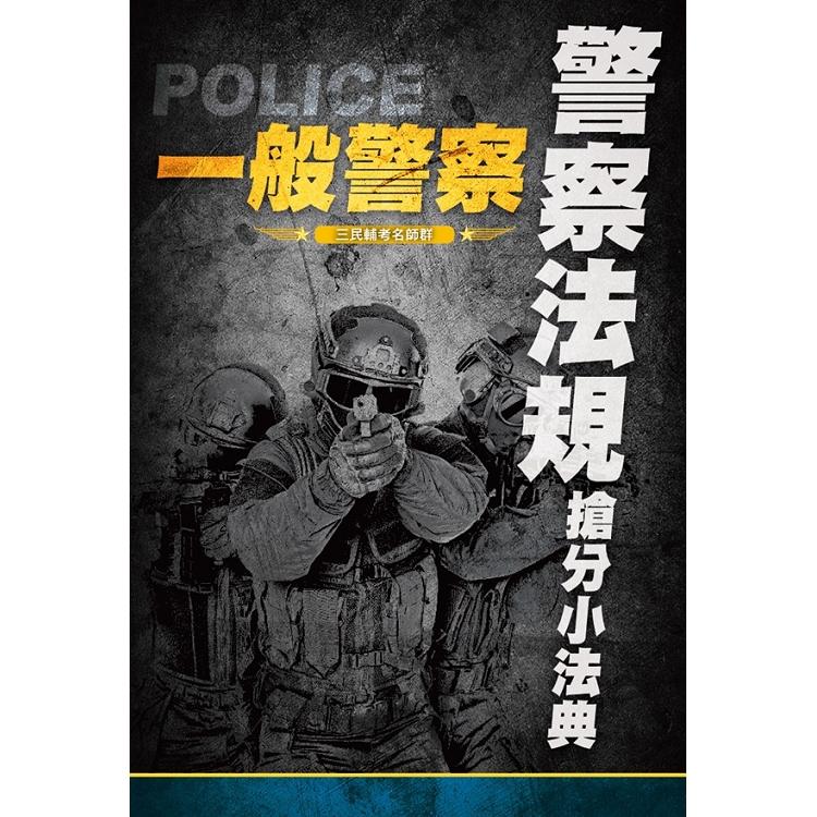 2019警察法規搶分小法典 (重點標示+精選試題)(一般警察考試適用)