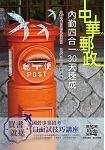 2019年郵局內勤四合一30天速成(贈口面試課程) (四版) ※依107年12月最新修法編寫