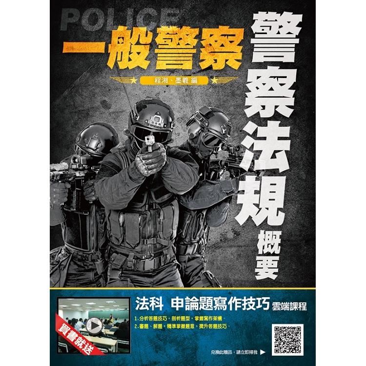 2019年警察法規概要 (一般警察考試適用)(贈申論題寫作技巧)