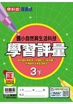 國小康軒新挑戰學習評量自然三下(107學年)