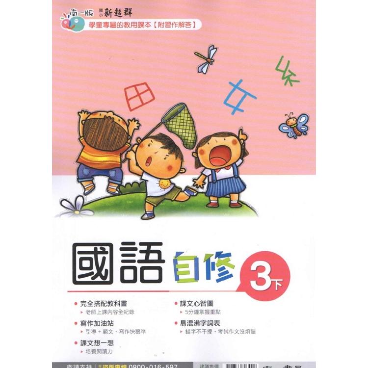 國小南一新超群自修國語三下(107學年)