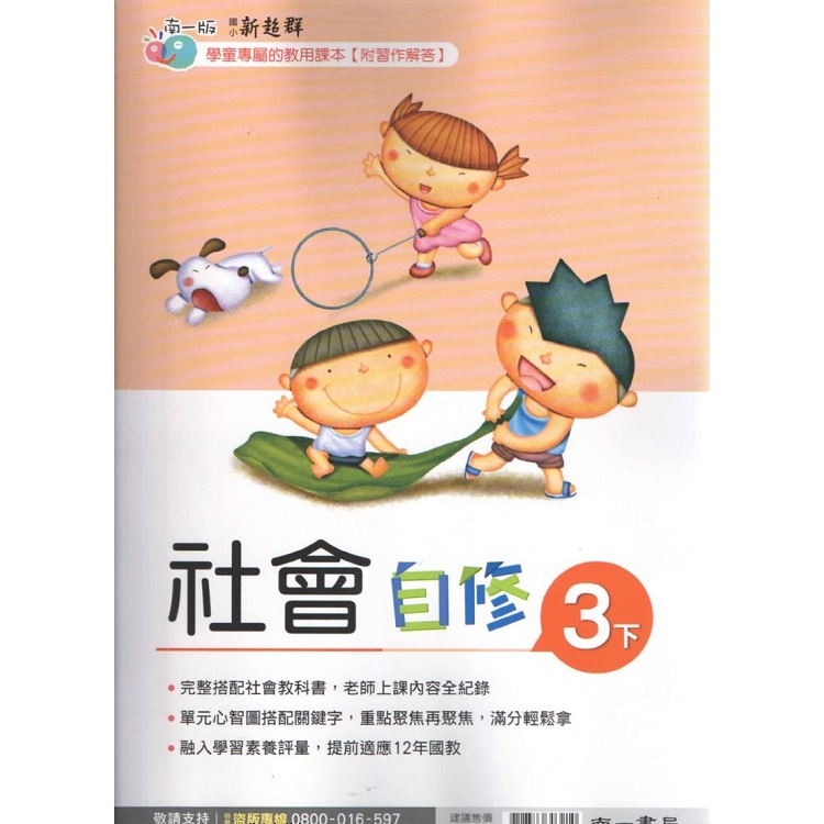 國小南一新超群自修社會三下(107學年)
