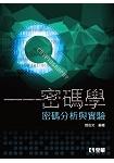 密碼學-密碼分析與實驗(第三版)