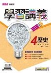 國中康軒新挑戰學習講義歷史二下(107學年)