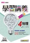 國中康軒新挑戰學習講義地理二下(107學年)