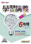 國中康軒新挑戰學習講義地理三下(107學年)