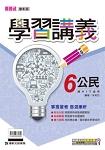 國中康軒新挑戰學習講義公民三下(107學年)