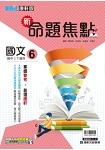 國中康軒新挑戰新命題焦點國文三下(107學年)