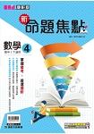 國中康軒新挑戰新命題焦點數學二下(107學年)