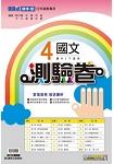 國中康軒新挑戰測驗卷國文二下(107學年)