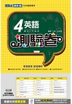國中康軒新挑戰測驗卷英語二下(107學年)