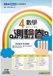 國中康軒新挑戰測驗卷數學二下(107學年)