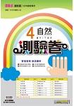 國中康軒新挑戰測驗卷自然二下(107學年)