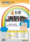 國中康軒新挑戰測驗卷社會二下(107學年)