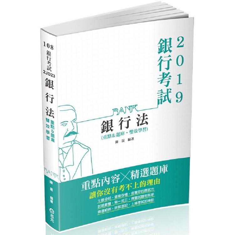 銀行法(重點&題庫、雙效學習)(銀行考試考試適用)