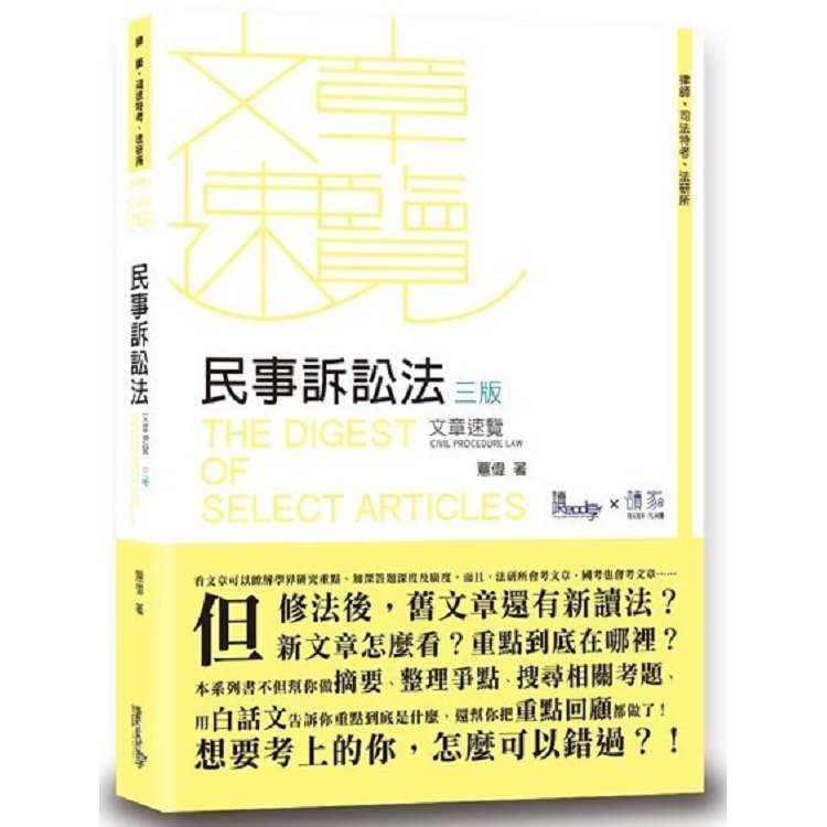 民事訴訟法文章速覽(3版)
