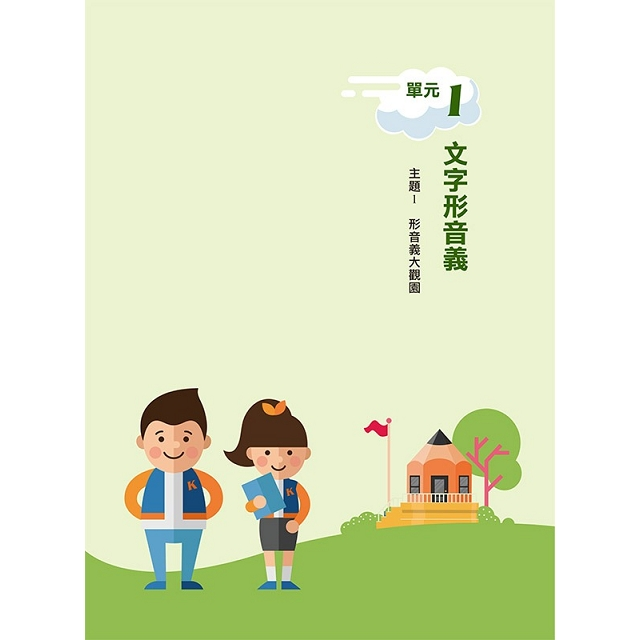 升私中先修特訓班-國文