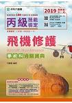 丙級飛機修護學術科通關寶典-2019年(附贈OTAS題測系統)