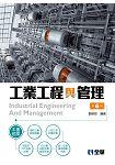 工業工程與管理(第六版)
