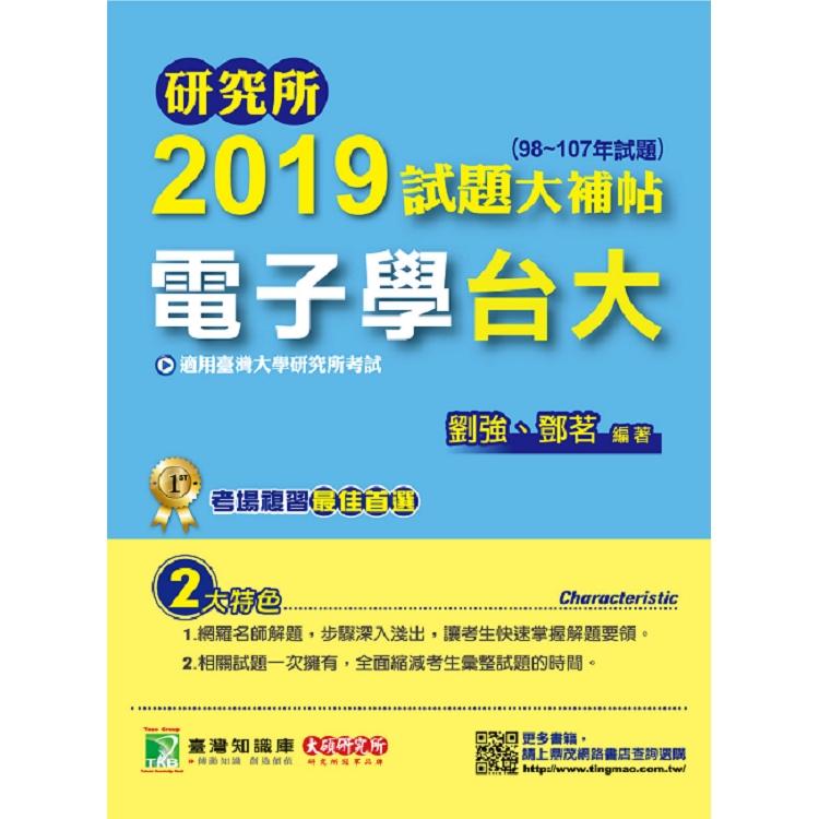 研究所2019試題大補帖【電子學台大】(98~107年試題)