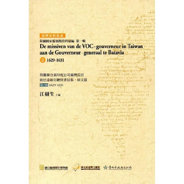 荷蘭聯合東印度公司臺灣長官致巴達維亞總督書信集‧原文篇 第2冊1629-1631(精裝)